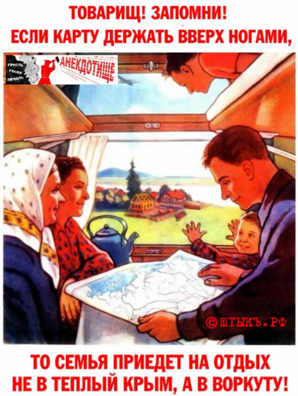 Юмор про туристов: Пародии на плакаты